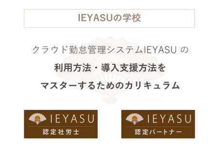 IEYASUの学校