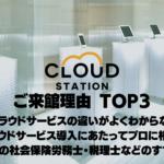 クラウドステーション来館理由TOP3
