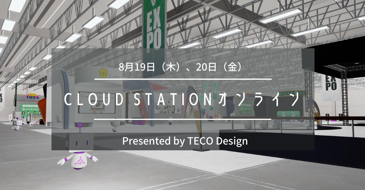 人事労務クラウドシステムのオンライン展示会「CLOUD STATIONオンライン」を開催します。