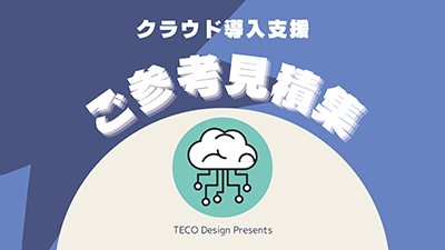 ebook(【クラウド勤怠・給与】ご参考見積集)