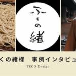 【成功事例インタビュー】開業時からバックオフィス万全でスタート!日本蕎麦「ふくの緒」 様(飲食業)