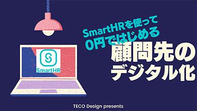 ebook(SmartHR)