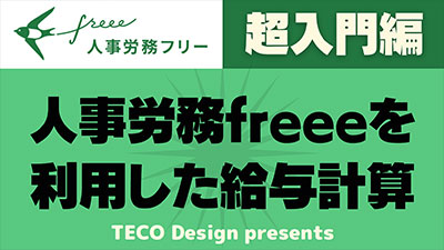 ebook(人事労務freee)