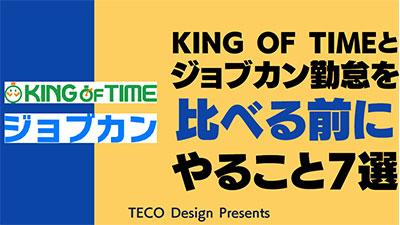ebook(kingoftimeとジョブカン)