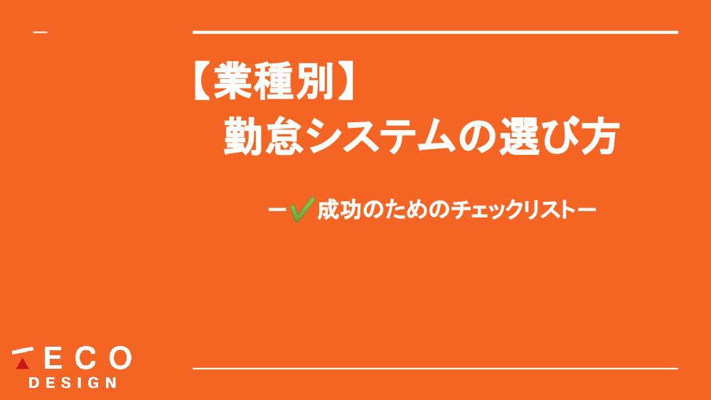 ebook(業種別勤怠)