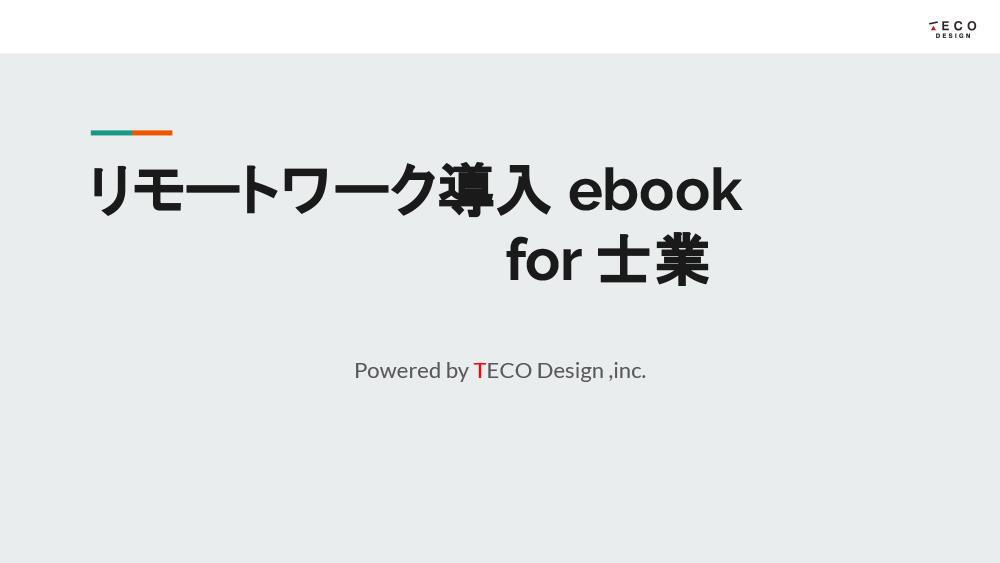 ebook(リモートワーク導入 for 士業))
