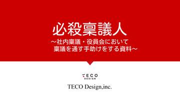ebook(必殺稟議人)